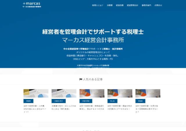 マーカス経営会計事務所のホームページ