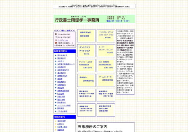行政書士雨堤孝一事務所のホームページ