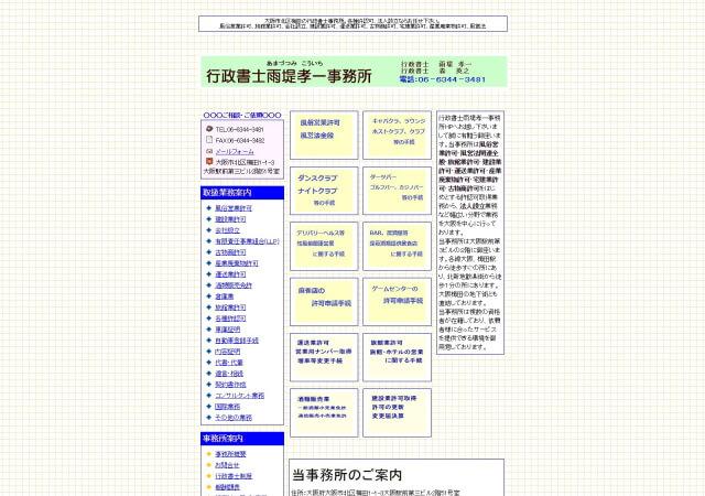 行政書士雨堤孝一事務所(大阪市北区)
