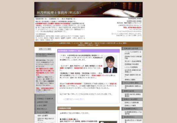 林茂明税理士事務所のホームページ