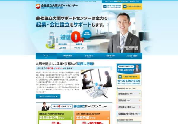 アステージ社労士・行政書士事務所のホームページ