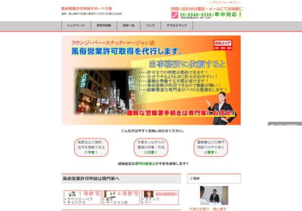 勝山兼年行政書士事務所のホームページ