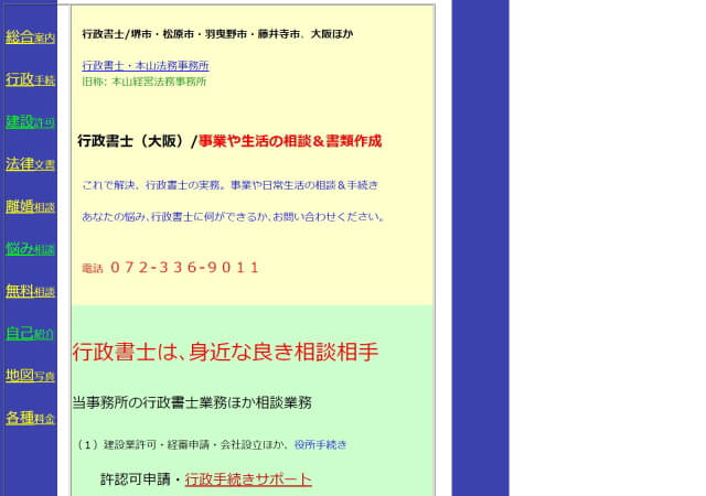 行政書士・本山法務事務所のホームページ