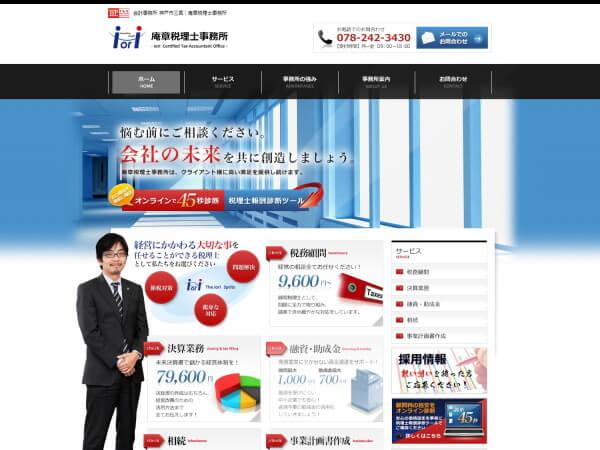 庵 章税理士事務所のホームページ