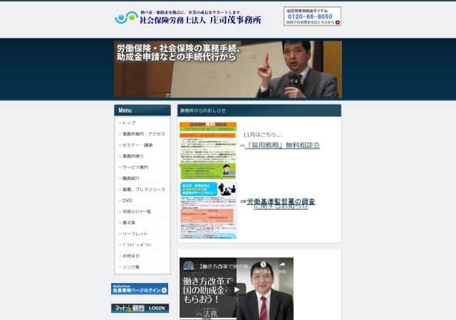 社会保険労務士法人 庄司茂事務所のホームページ