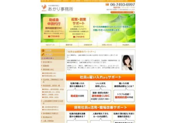 あかり事務所のホームページ