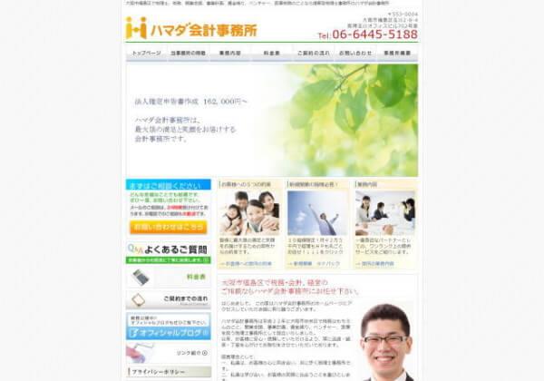 ハマダ会計事務所のホームページ