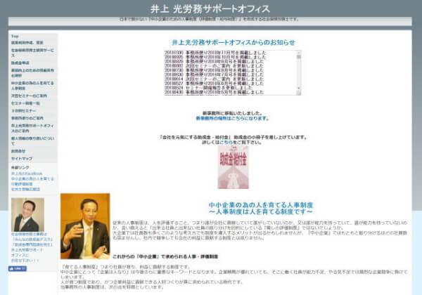 井上 光労務サポートオフィスのホームページ