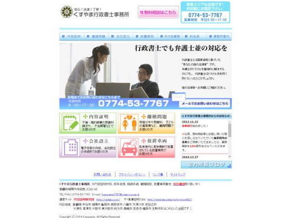 くすやま行政書士事務所のホームページ