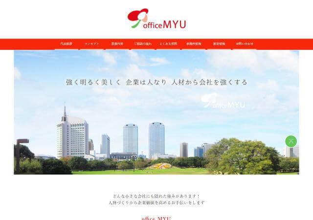 行政書士OFFICE MYUのホームページ
