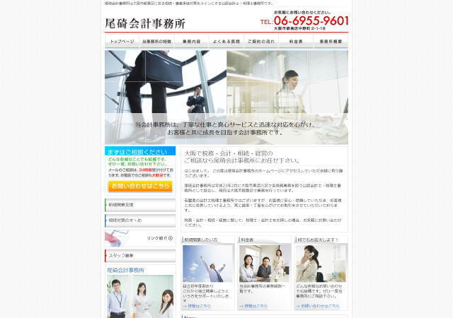 尾碕会計事務所のホームページ