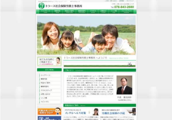 トラース社会保険労務士事務所のホームページ
