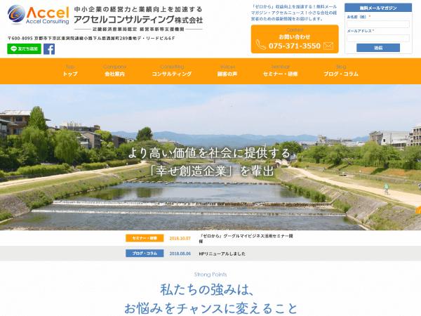 アクセルコンサルティング 株式会社のホームページ