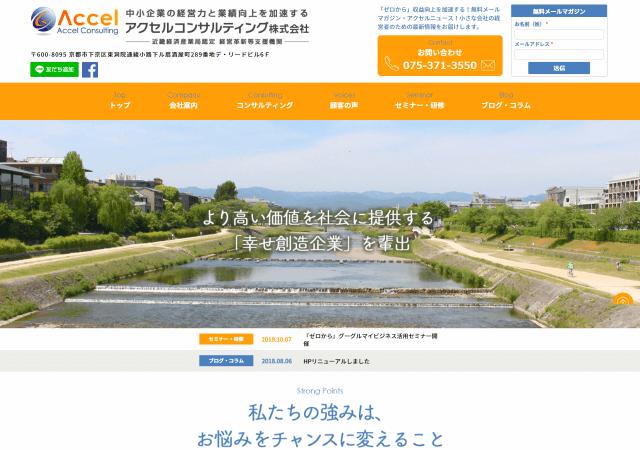 アクセルコンサルティング 株式会社(京都市下京区)