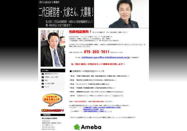 西川公認会計士事務所のホームページ