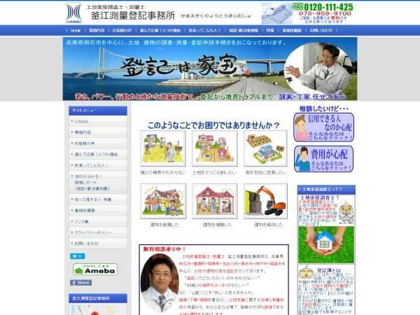 釜江測量登記事務所のホームページ