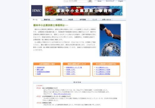 橋本中小企業診断士事務所のホームページ
