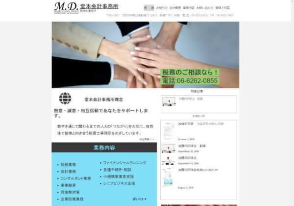 堂本会計事務所のホームページ