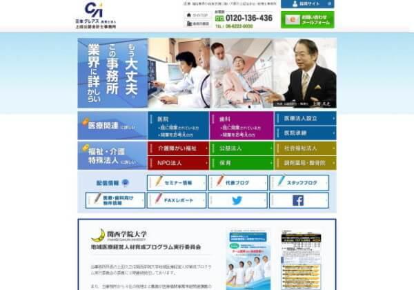 上田公認会計士事務所のホームページ