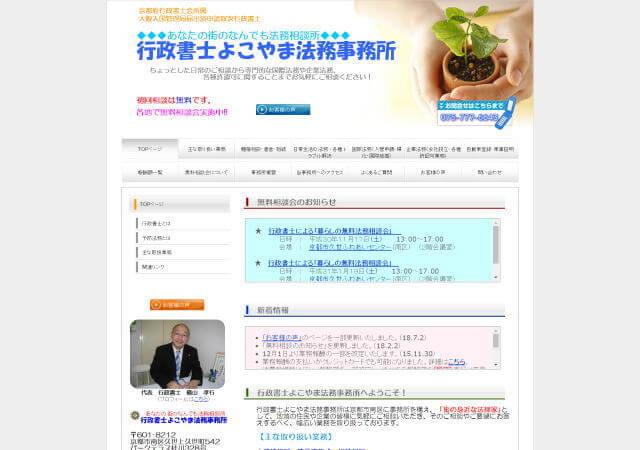 行政書士よこやま法務事務所のホームページ