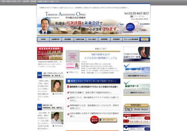 竹内総合会計事務所のホームページ
