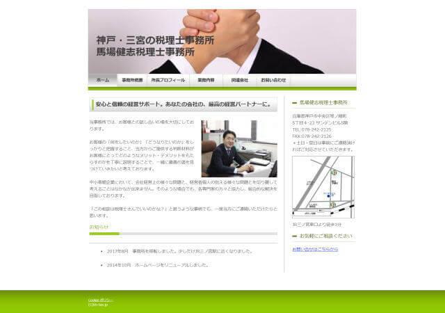 馬場税理士事務所のホームページ