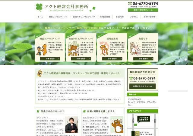 アクト経営会計事務所のホームページ