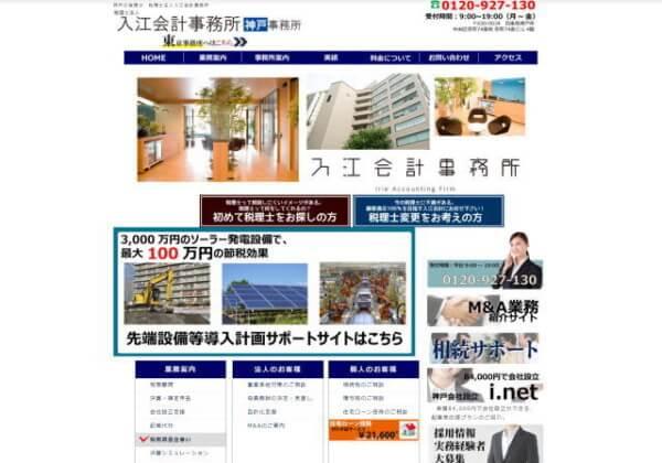 税理士法人 入江会計事務所のホームページ