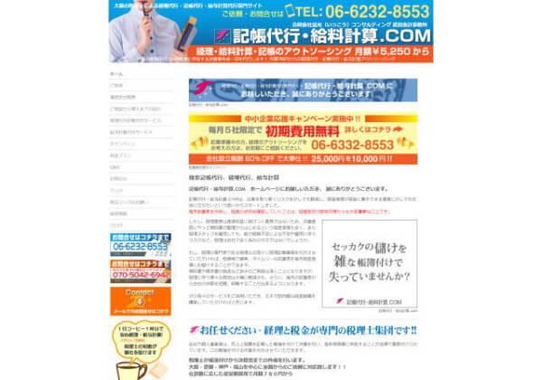 武田智宏税理士事務所のホームページ