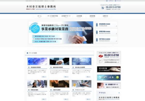 木村泰文税理士事務所のホームページ