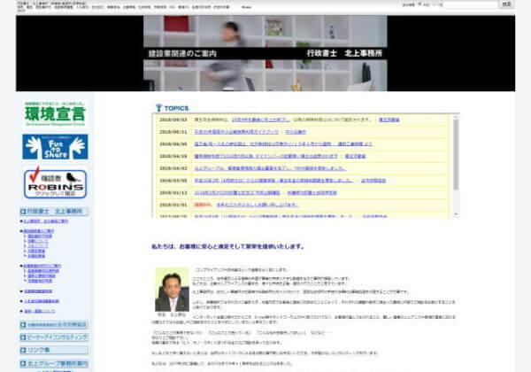 行政書士北上事務所のホームページ