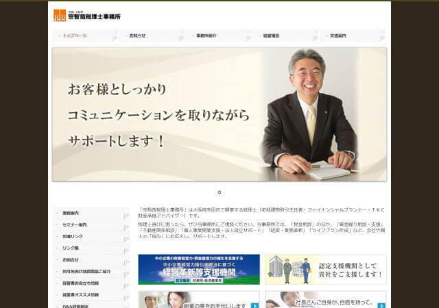 宗 智哉税理士事務所のホームページ