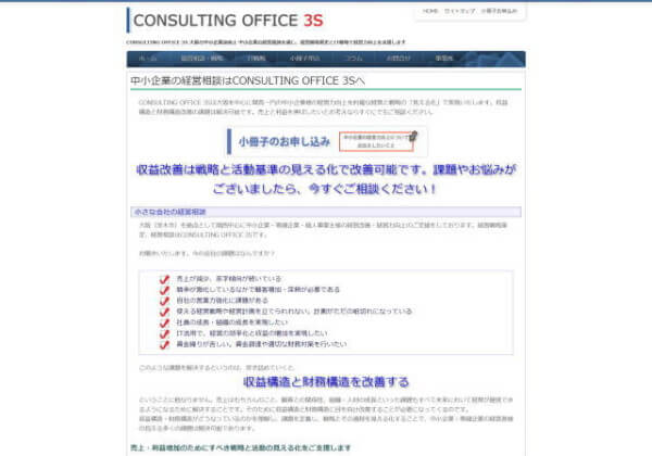 CONSULTING OFFICE 3Sのホームページ