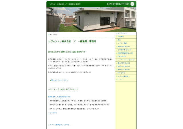 レヴォントリ 株式会社のホームページ