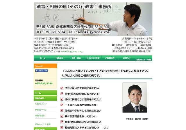園行政書士事務所のホームページ