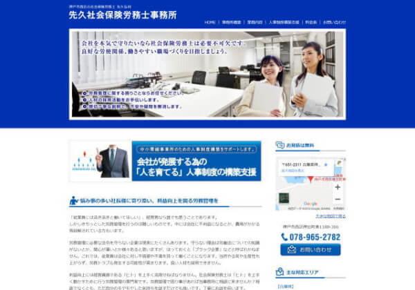 先久社会保険労務士事務所のホームページ