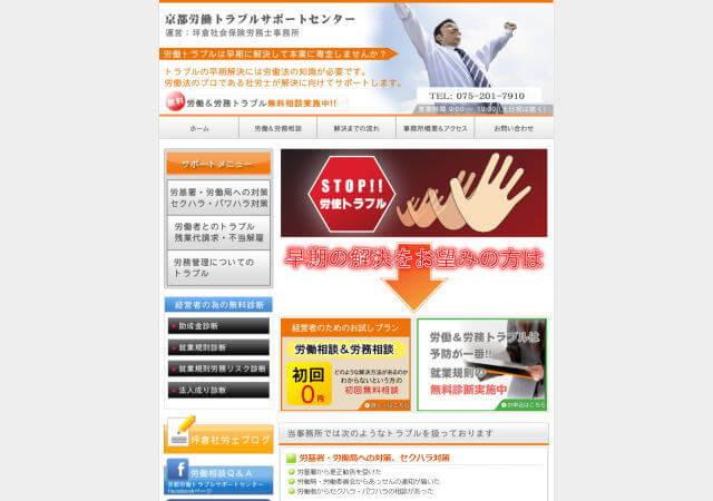 坪倉社会保険労務士事務所のホームページ
