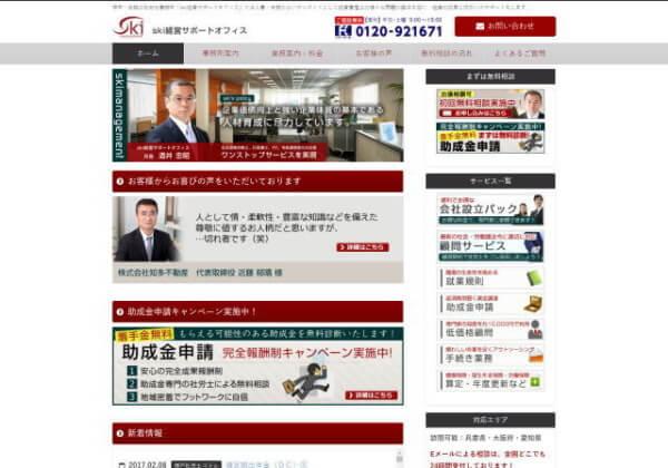 ski経営サポートオフィスのホームページ