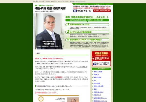 酒井行政書士事務所のホームページ