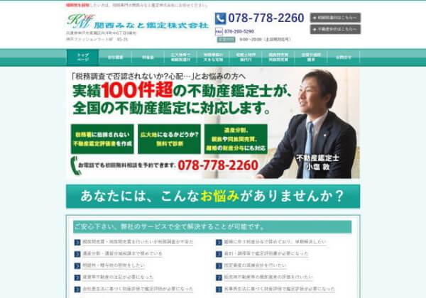 関西みなと鑑定 株式会社のホームページ