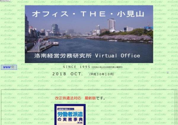 オフィス・THE・小見山のホームページ