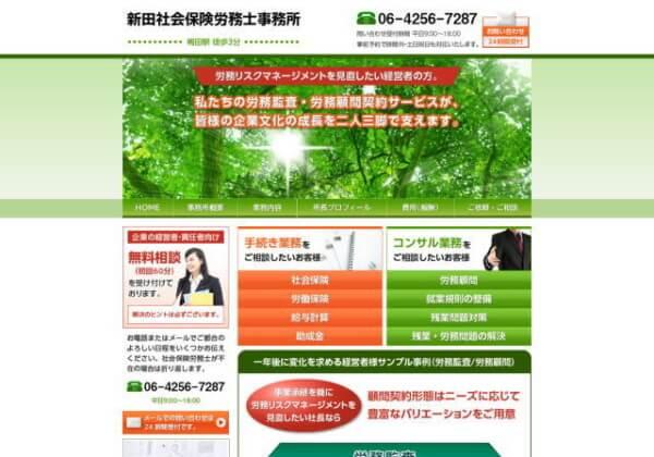 新田社会保険労務士事務所のホームページ