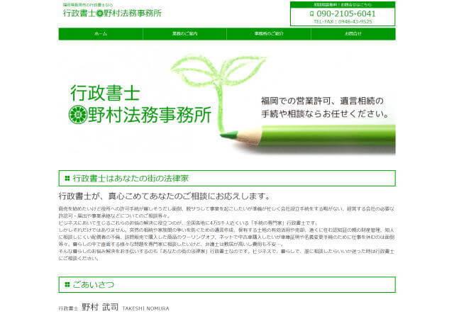 行政書士野村法務事務所のホームページ