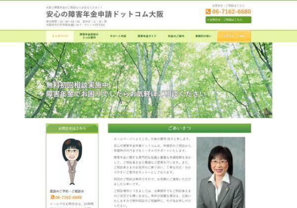 震明社会保険労務士事務所のホームページ