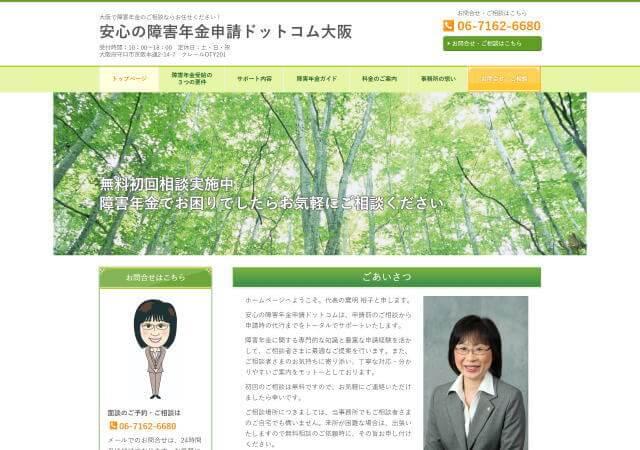 震明社会保険労務士事務所(大阪府守口市)