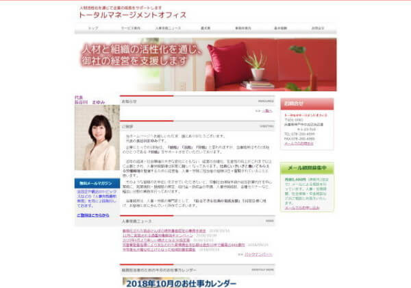トータルマネージメントオフィスのホームページ
