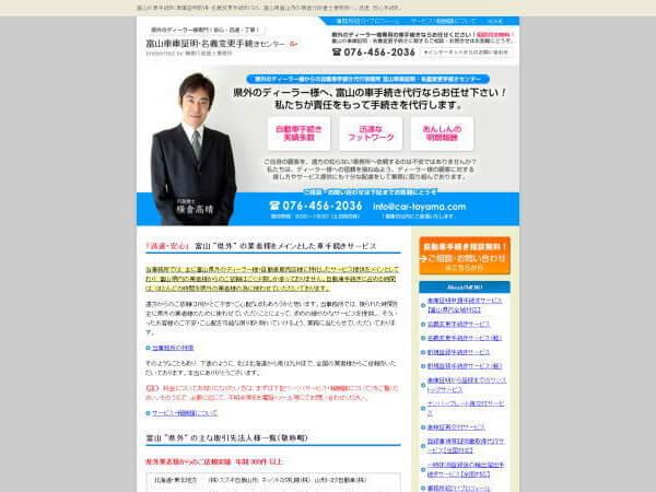 横倉行政書士事務所のホームページ