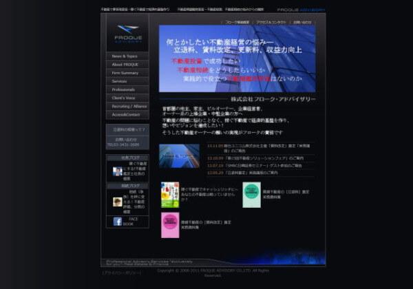 株式会社 フローク・アドバイザリーのホームページ