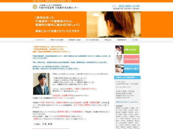 行政書士とまつ法務事務所のホームページ
