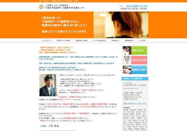 行政書士とまつ法務事務所(名古屋市西区)